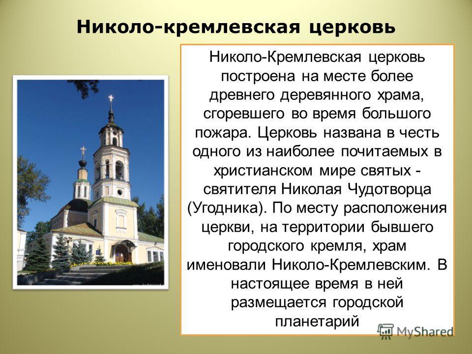 Николо-кремлевская церковь Николо-Кремлевская церковь построена на месте более древнего деревянного храма, сгоревшего во время большого пожара. Церковь названа в честь одного из наиболее почитаемых в христианском мире святых - святителя Николая Чудот