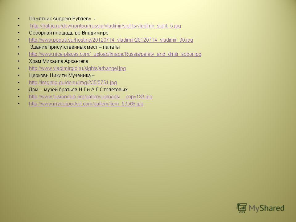 Памятник Андрею Рублеву - http://fratria.ru/downontour/russia/vladimir/sights/vladimir_sight_5.jpg Соборная площадь во Владимире http://www.poputi.su/hosting/20120714_vladimir/20120714_vladimir_30.jpg Здание присутственных мест – палаты http://www.ni