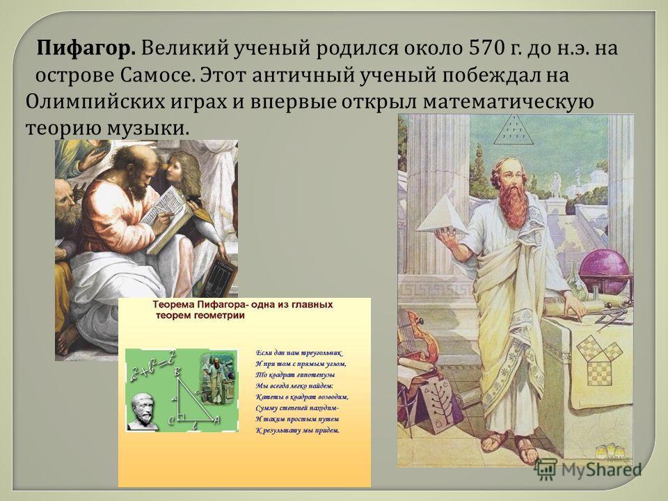 ПИОФГРА Кто из древнегреческих ученых участвовал в атлетических состязаниях и на олимпийских играх был дважды увенчан лавровым венком за победу в кулачном бою ?