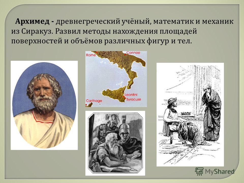 АРИХМ Девизом каждого, кто нашел что - то новое, является слово « Эврика !». Так воскликнул древнегреческий ученый, открыв новый закон. Он изобрел для защиты своего города Сиракузы мощные машины – катапульты, изобрел винт. Кто это был ? ЕД