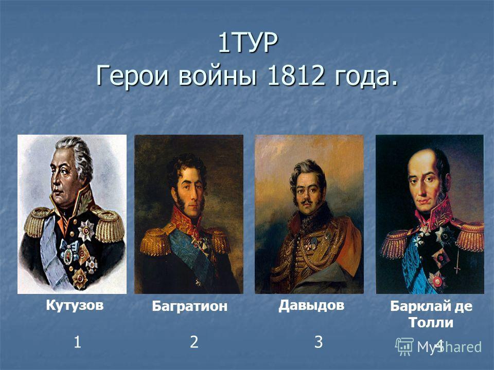 1ТУР Герои войны 1812 года. Кутузов Багратион Давыдов Барклай де Толли 123 4
