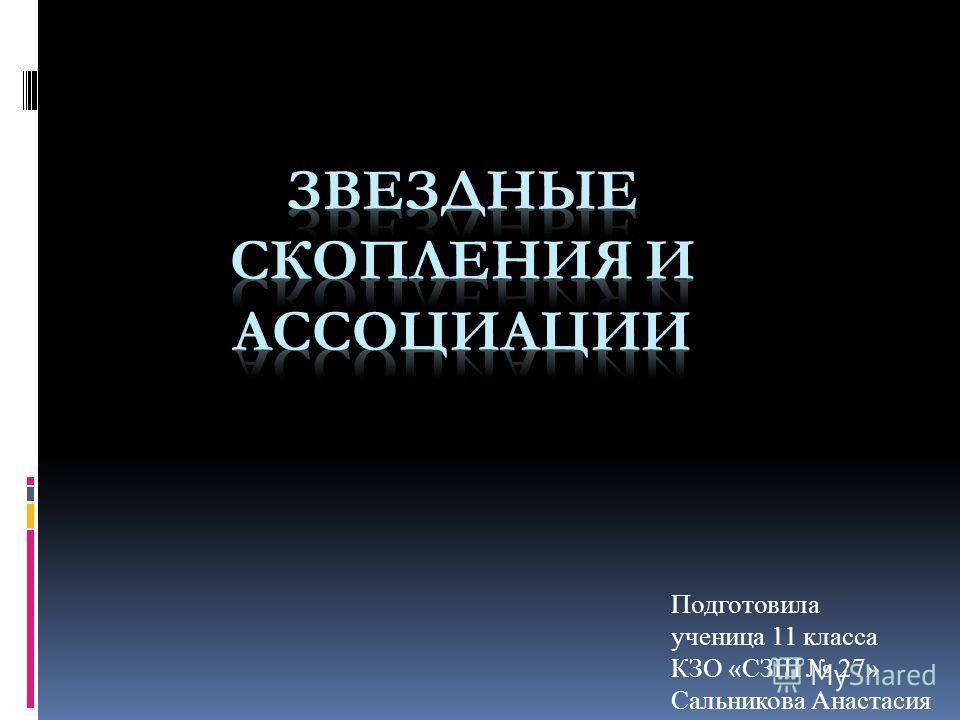 Подготовила ученица 11 класса КЗО «СЗШ 27» Сальникова Анастасия