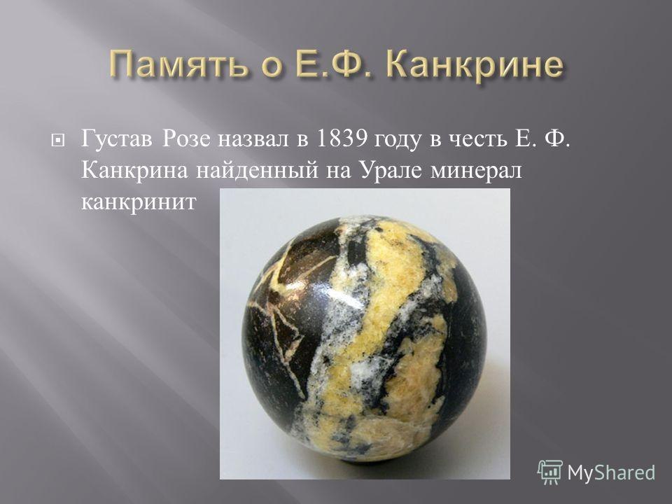 Густав Розе назвал в 1839 году в честь Е. Ф. Канкрина найденный на Урале минерал канкринит