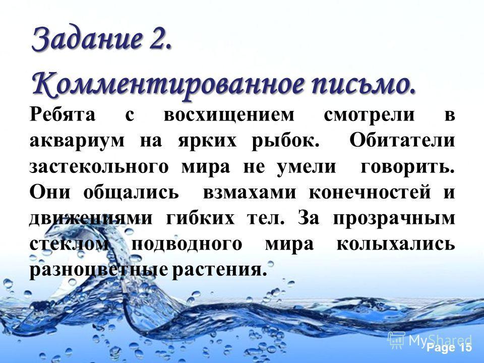 Page 14 Наш аквариум
