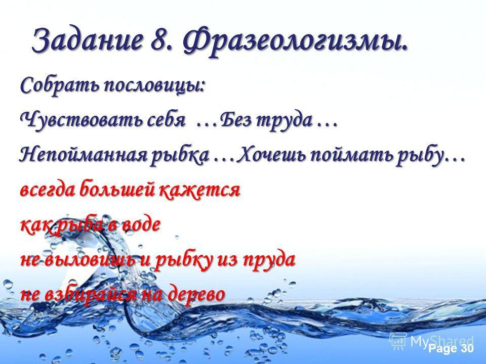 Page 29 Наш аквариум