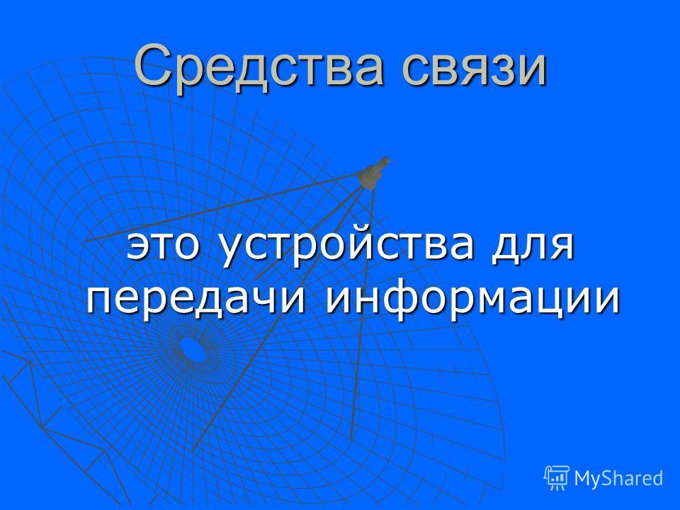 Средства связи это устройства для передачи информации это устройства для передачи информации