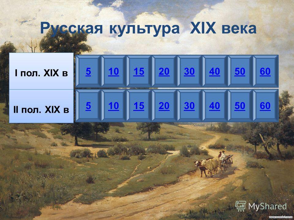 5 5 10 15 20 30 40 50 60 Русская культура XIX века