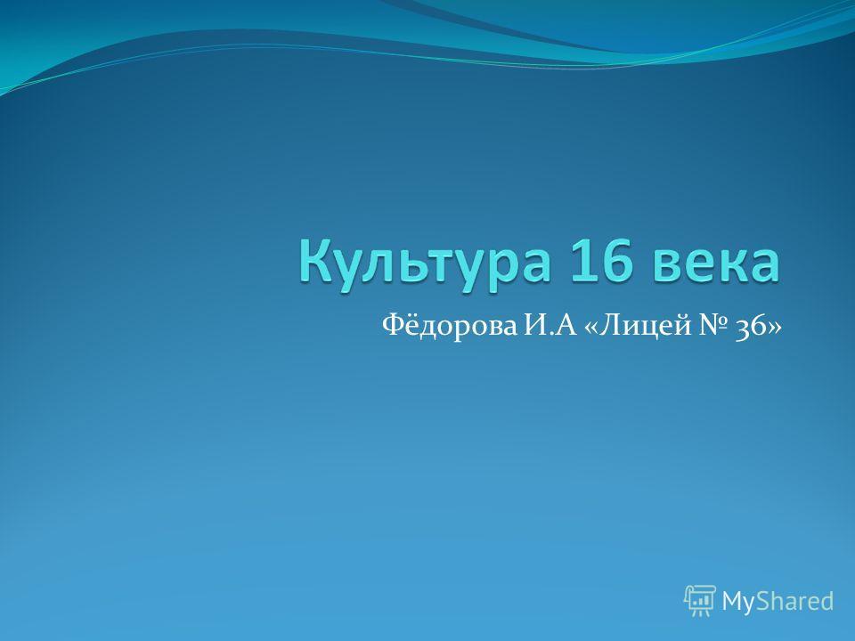 Фёдорова И.А «Лицей 36»