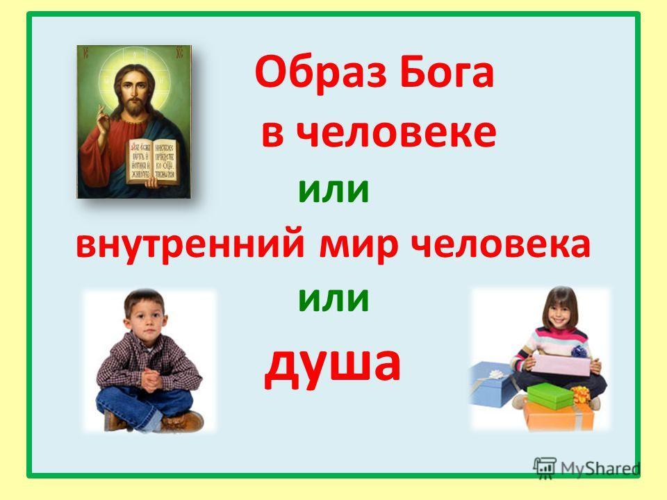 Образ Бога в человеке или внутренний мир человека или душа