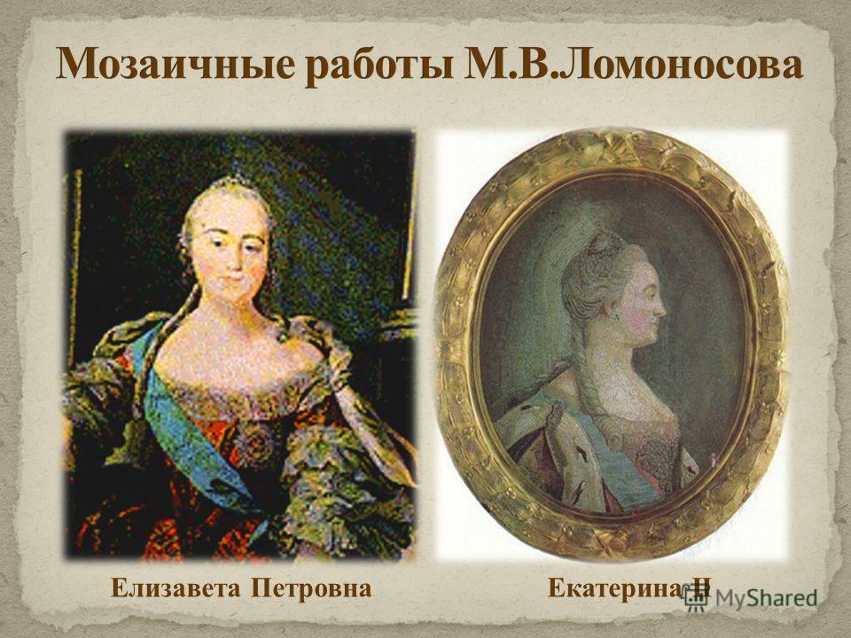 Елизавета ПетровнаЕкатерина II
