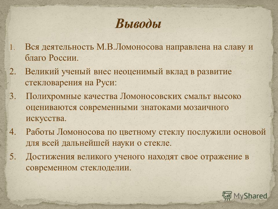 1. Вся деятельность М.В.Ломоносова направлена на славу и благо России. 2.Великий ученый внес неоценимый вклад в развитие стекловарения на Руси: 3.Полихромные качества Ломоносовских смальт высоко оцениваются современными знатоками мозаичного искусства