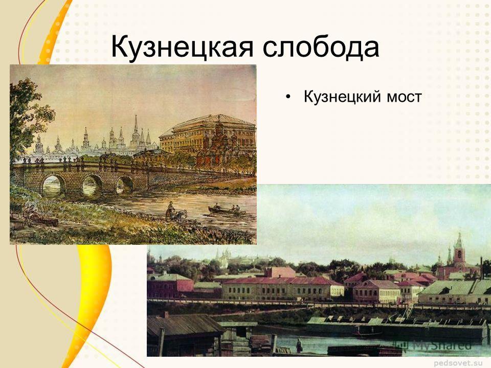 Кузнецкая слобода Кузнецкий мост