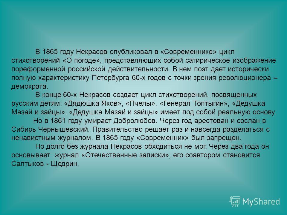 В 1865 году Некрасов опубликовал в «Современнике» цикл стихотворений «О погоде», представляющих собой сатирическое изображение пореформенной российской действительности. В нем поэт дает исторически полную характеристику Петербурга 60-х годов с точки