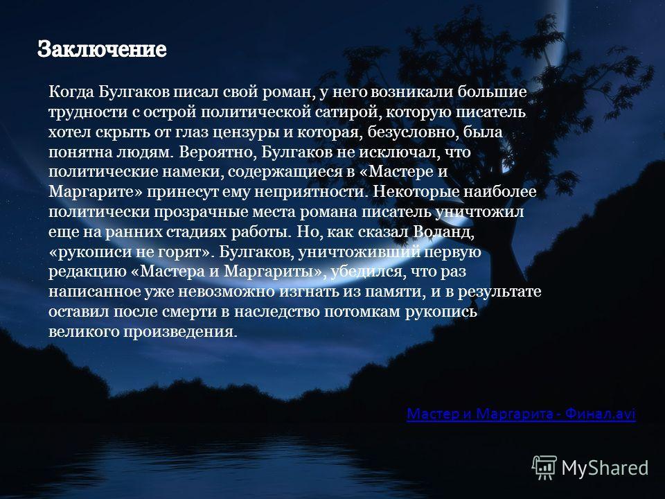 Когда Булгаков писал свой роман, у него возникали большие трудности с острой политической сатирой, которую писатель хотел скрыть от глаз цензуры и которая, безусловно, была понятна людям. Вероятно, Булгаков не исключал, что политические намеки, содер