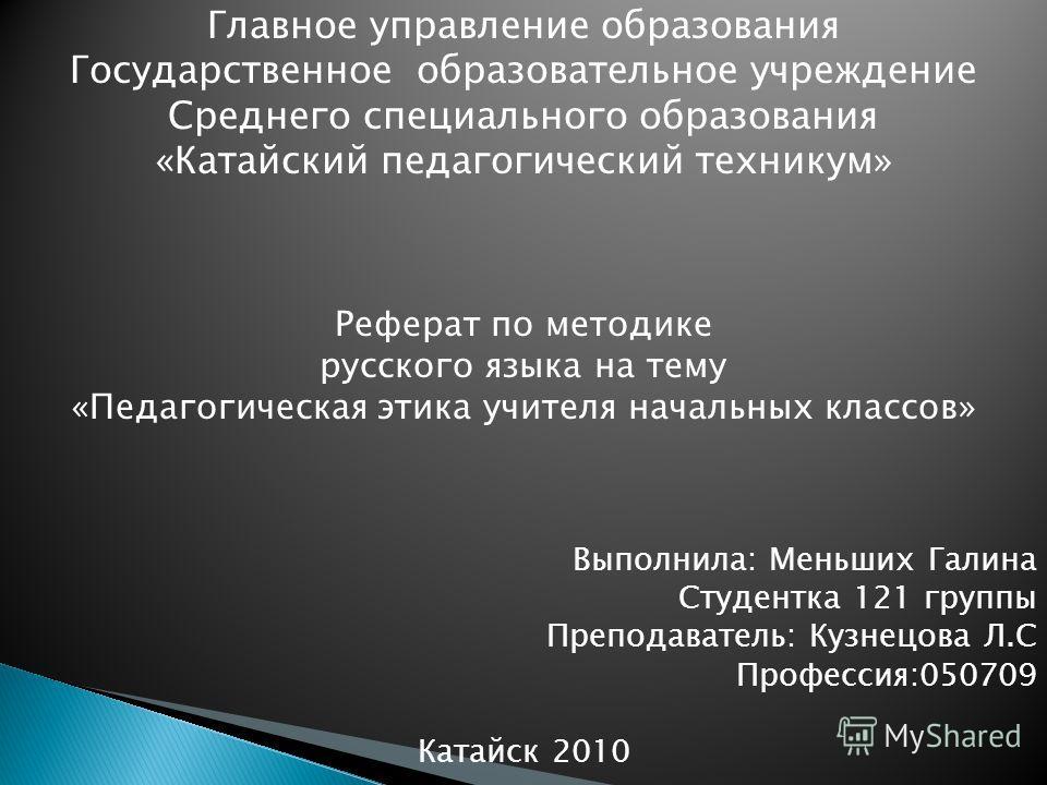 Государственное управление образованием реферат 6269