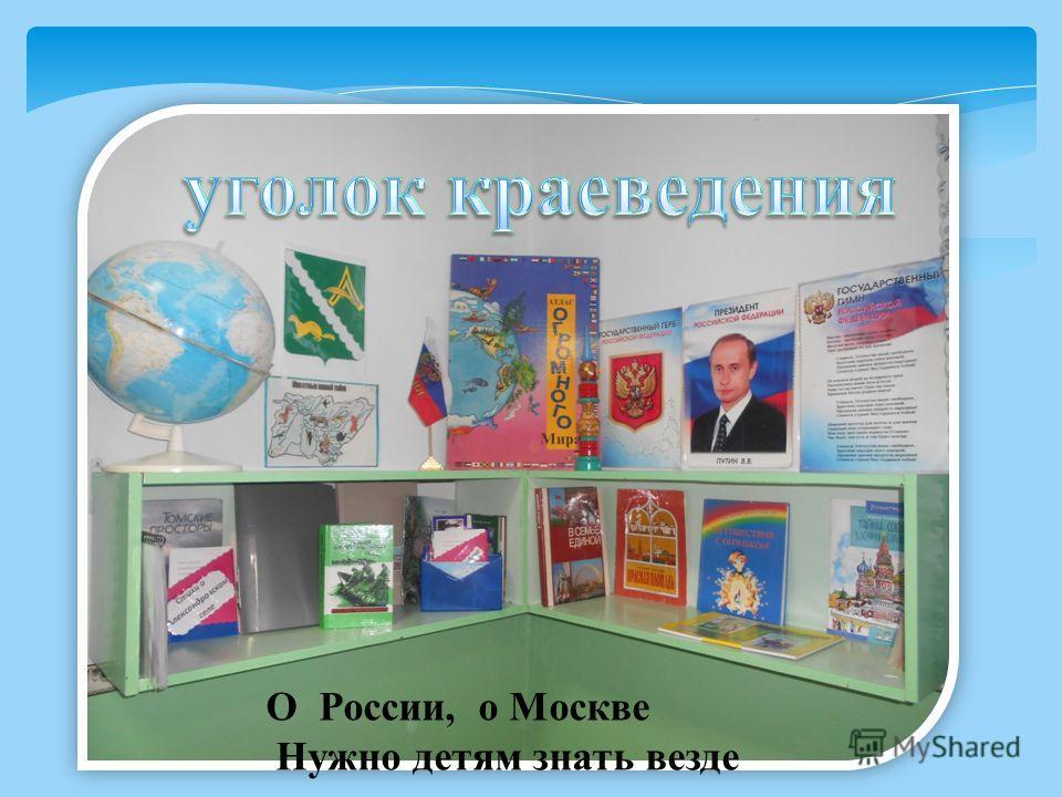О России, о Москве Нужно детям знать везде