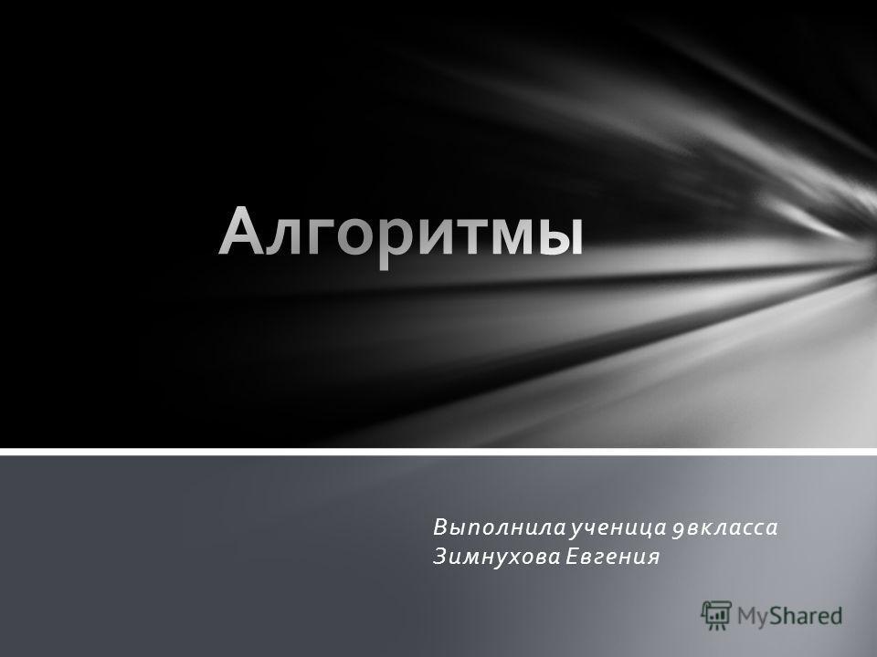 Выполнила ученица 9вкласса Зимнухова Евгения