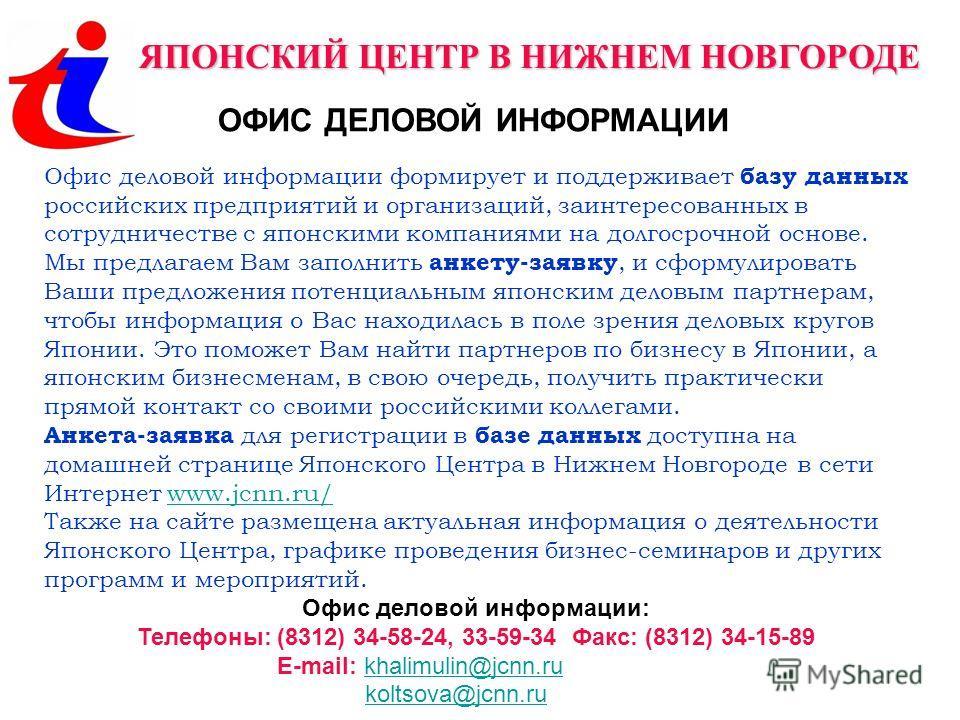 ЯПОНСКИЙ ЦЕНТР В НИЖНЕМ НОВГОРОДЕ ОФИС ДЕЛОВОЙ ИНФОРМАЦИИ Офис деловой информации формирует и поддерживает базу данных российских предприятий и организаций, заинтересованных в сотрудничестве с японскими компаниями на долгосрочной основе. Мы предлагае