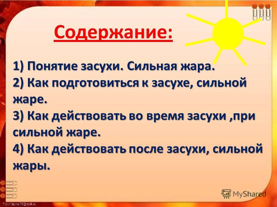 1) Понятие засухи. Сильная жара. 2) Как подготовиться к засухе, сильной жаре. 3) Как действовать во время засухи,при сильной жаре. 4) Как действовать после засухи, сильной жары. Содержание: