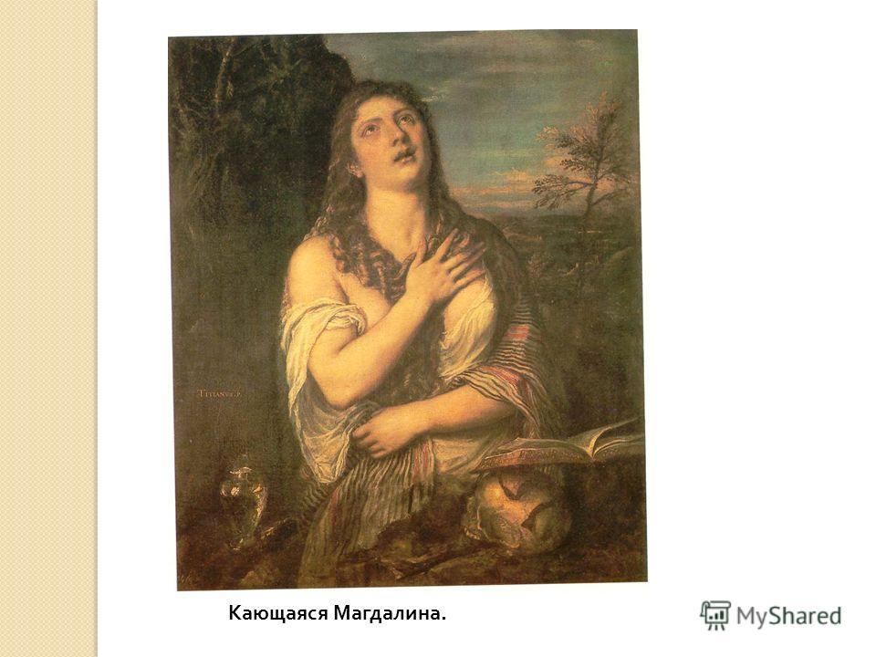 Кающаяся Магдалина.