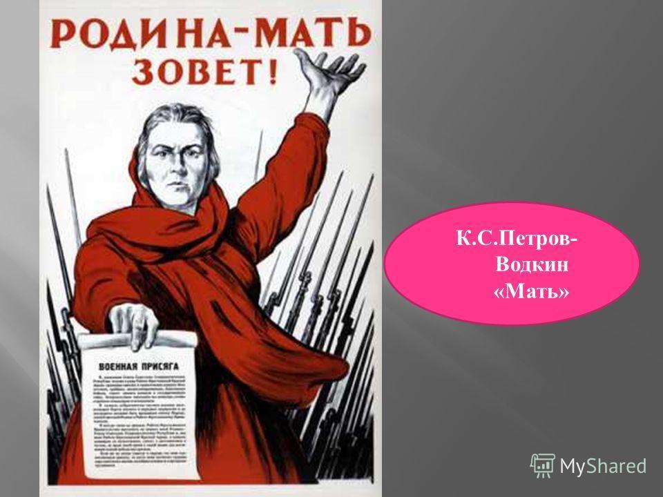 К.С.Петров- Водкин «Мать»