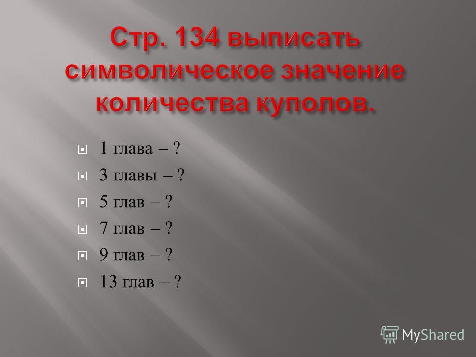 1 глава – ? 3 главы – ? 5 глав – ? 7 глав – ? 9 глав – ? 13 глав – ?