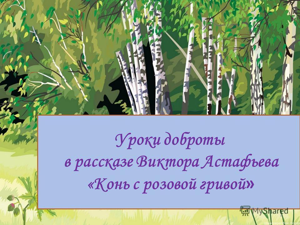 1 Уроки доброты в рассказе Виктора Астафьева «Конь с розовой гривой »