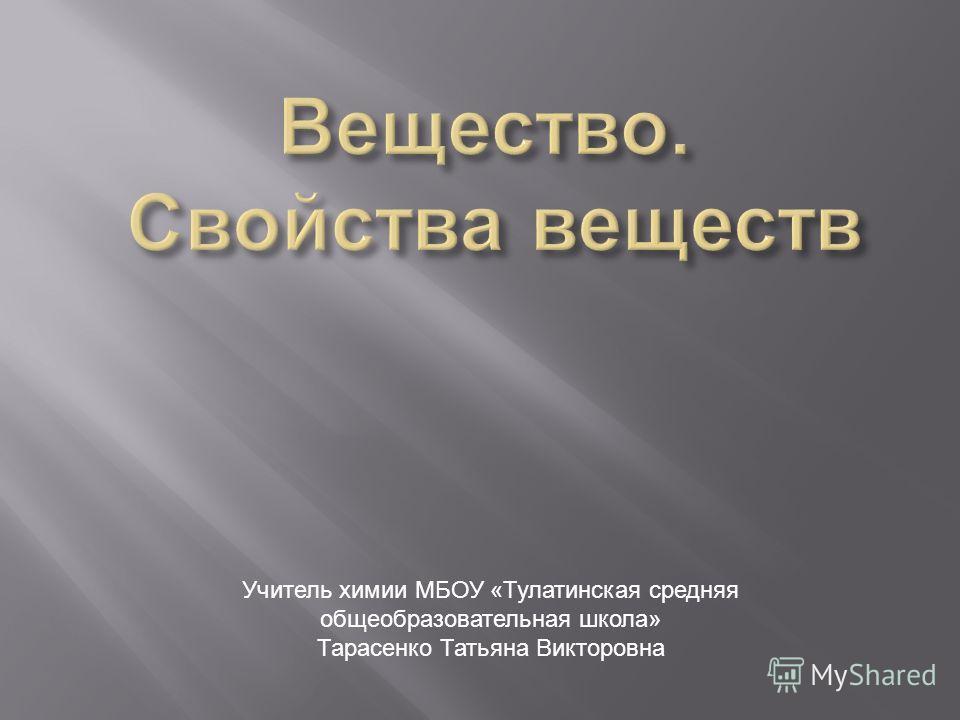 Учитель химии МБОУ «Тулатинская средняя общеобразовательная школа» Тарасенко Татьяна Викторовна