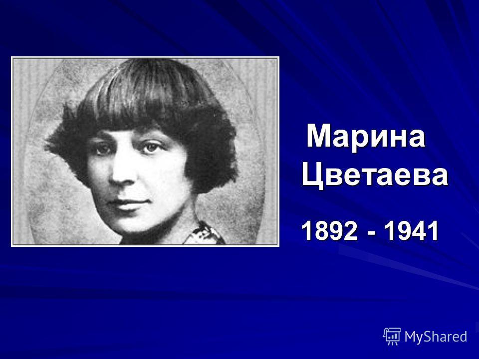 Марина Цветаева 1892 - 1941 1892 - 1941