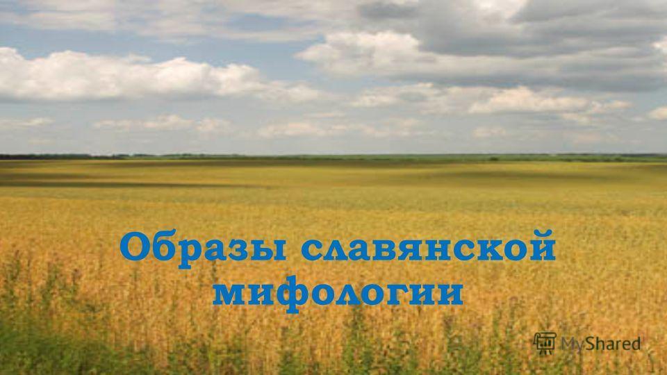Образы славянской мифологии