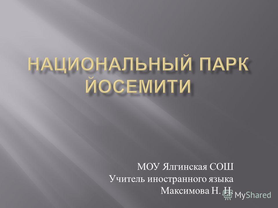 МОУ Ялгинская СОШ Учитель иностранного языка Максимова Н. Н.