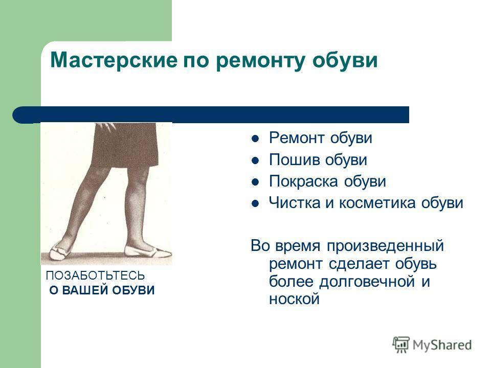Мастерские по ремонту обуви Ремонт обуви Пошив обуви Покраска обуви Чистка и косметика обуви Во время произведенный ремонт сделает обувь более долговечной и ноской ПОЗАБОТЬТЕСЬ О ВАШЕЙ ОБУВИ