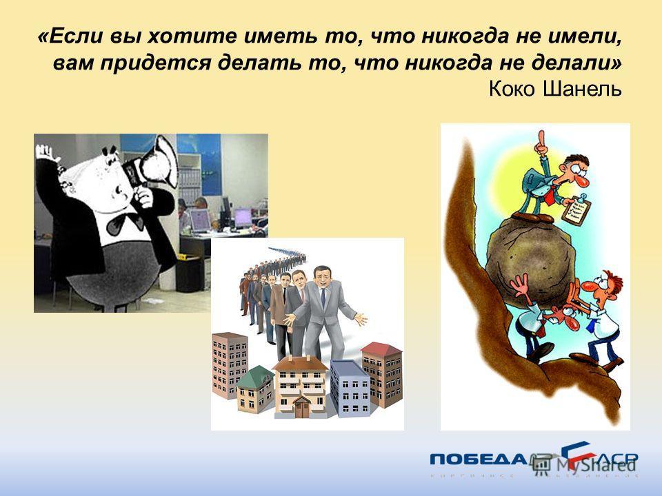 «Если вы хотите иметь то, что никогда не имели, вам придется делать то, что никогда не делали» Коко Шанель