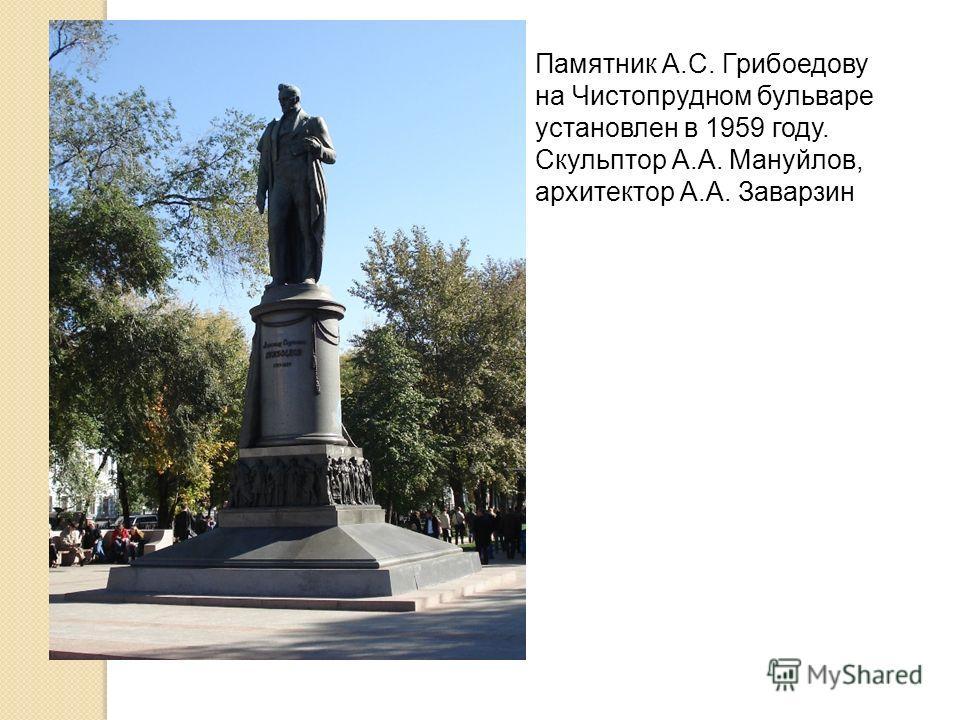 Последним годам жизни А. С. Грибоедова Юрий Тынянов посвятил роман « Смерть Вазир - Мухтара » (1928). Юрий Тынянов