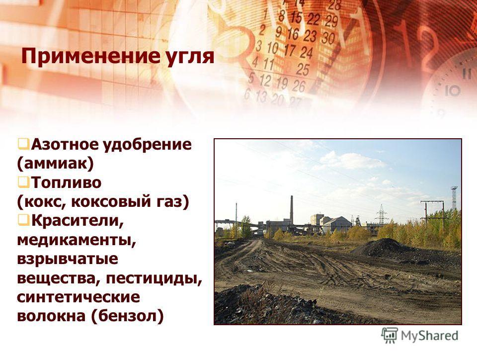 Азотное удобрение (аммиак) Топливо (кокс, коксовый газ) Красители, медикаменты, взрывчатые вещества, пестициды, синтетические волокна (бензол) Применение угля