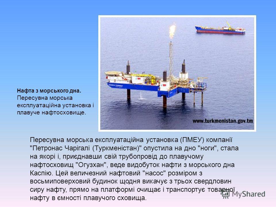 Нафта з морського дна. Пересувна морська експлуатаційна установка і плавуче нафтосховище. Пересувна морська експлуатаційна установка (ПМЕУ) компанії