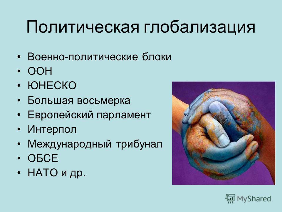 Политическая глобализация Военно-политические блоки ООН ЮНЕСКО Большая восьмерка Европейский парламент Интерпол Международный трибунал ОБСЕ НАТО и др.