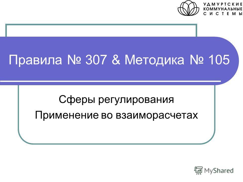 Правила 307 & Методика 105 Сферы регулирования Применение во взаиморасчетах