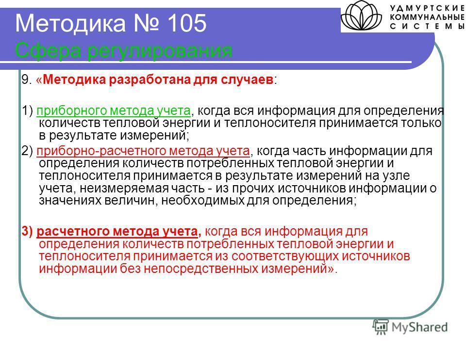 Методика 105 Сфера регулирования 9. «Методика разработана для случаев: 1) приборного метода учета, когда вся информация для определения количеств тепловой энергии и теплоносителя принимается только в результате измерений; 2) приборно-расчетного метод