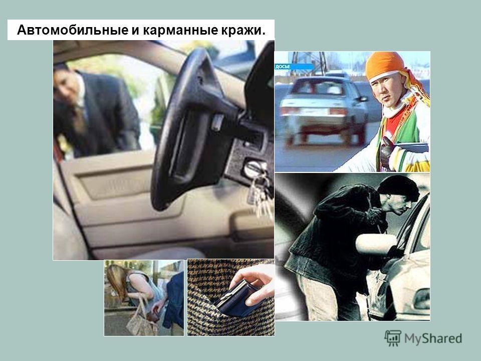 Автомобильные и карманные кражи.