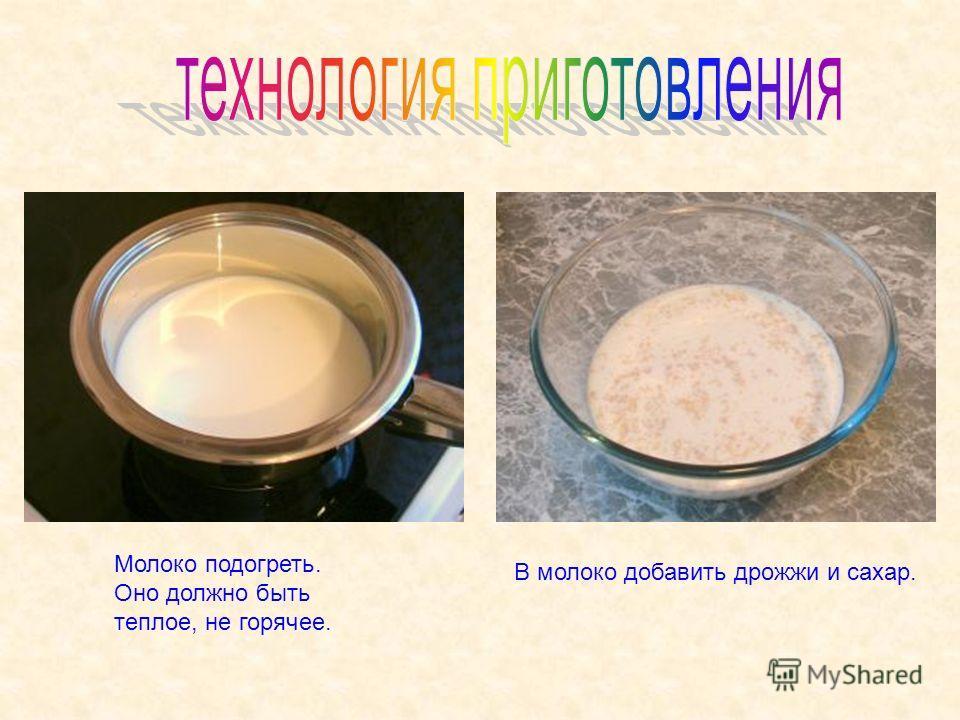 Молоко подогреть. Оно должно быть теплое, не горячее. В молоко добавить дрожжи и сахар.
