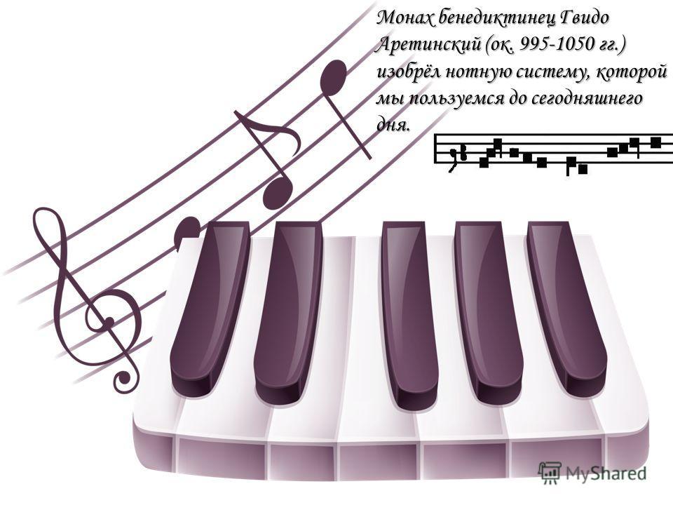 Монах бенедиктинец Гвидо Аретинский (ок. 995-1050 гг.) изобрёл нотную систему, которой мы пользуемся до сегодняшнего дня.