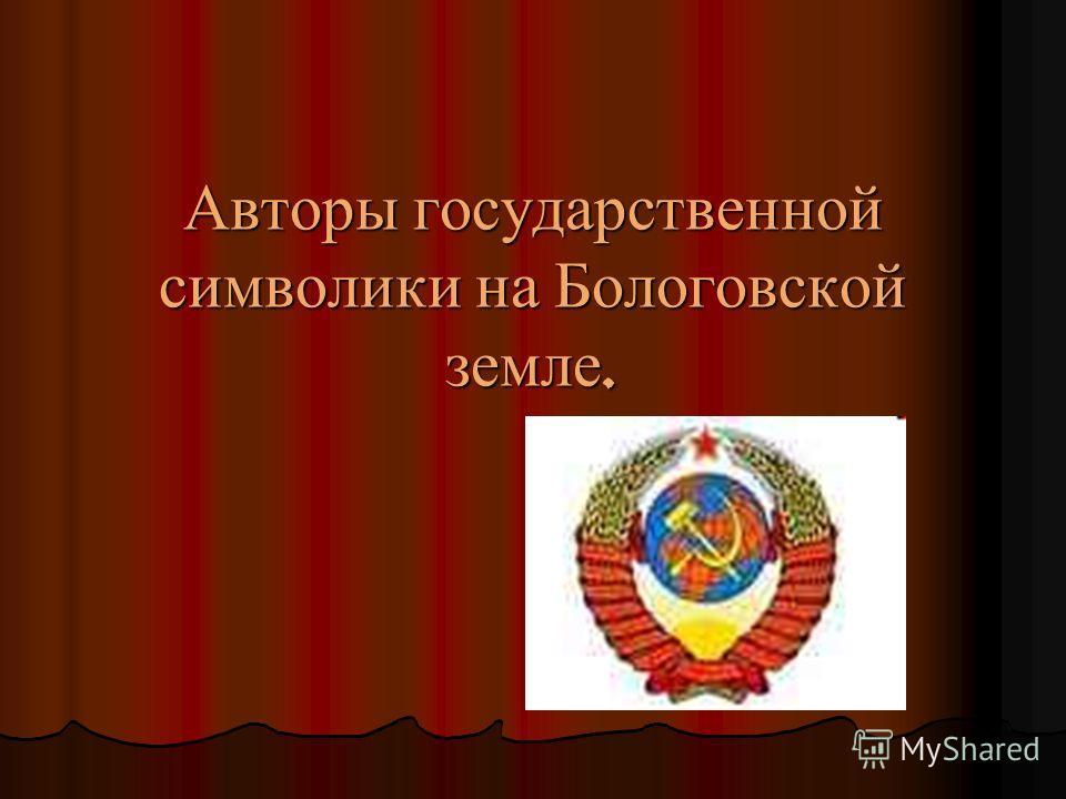 Авторы государственной символики на Бологовской земле.