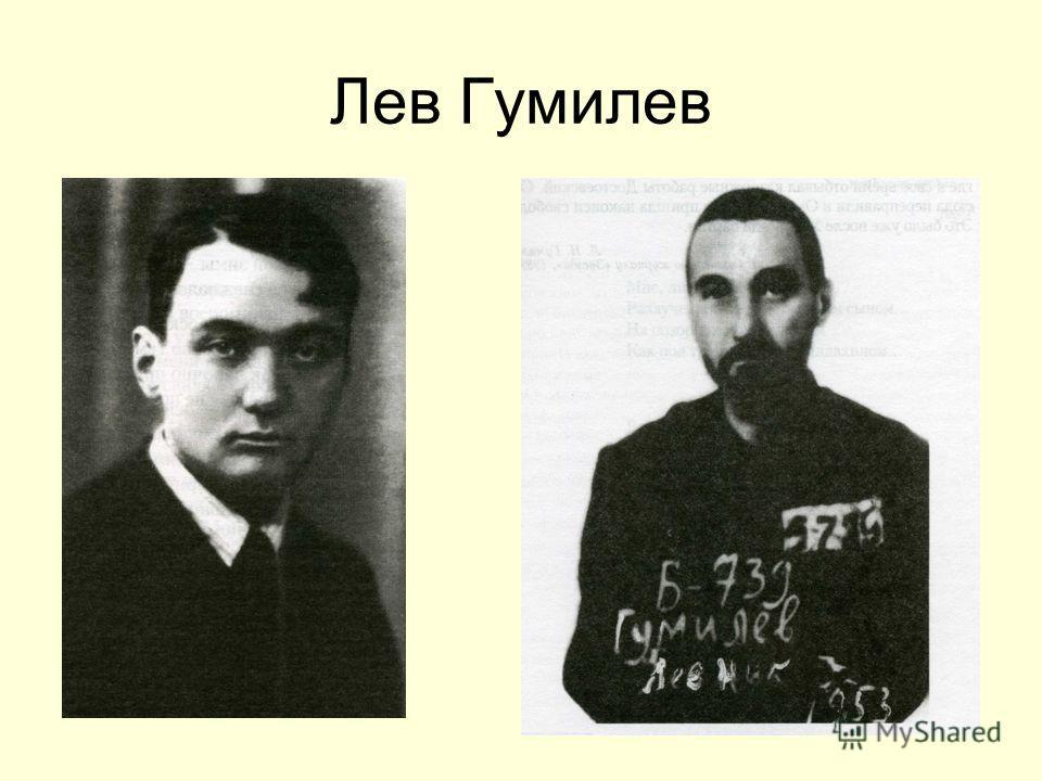 Лев Гумилев