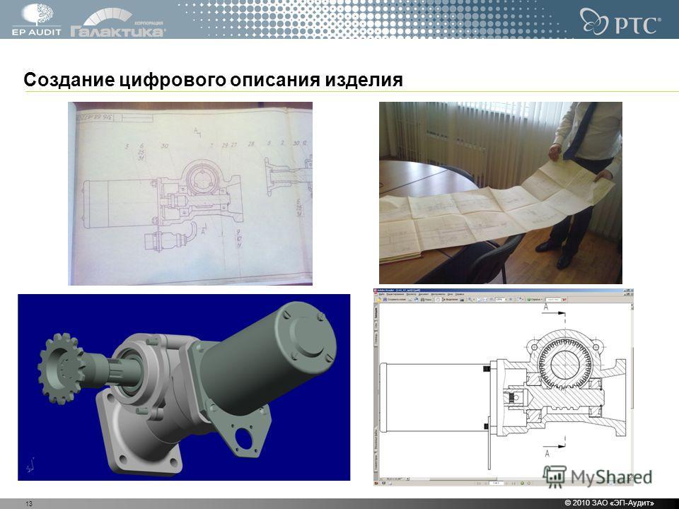 Создание цифрового описания изделия © 2010 ЗАО «ЭП-Аудит» 13
