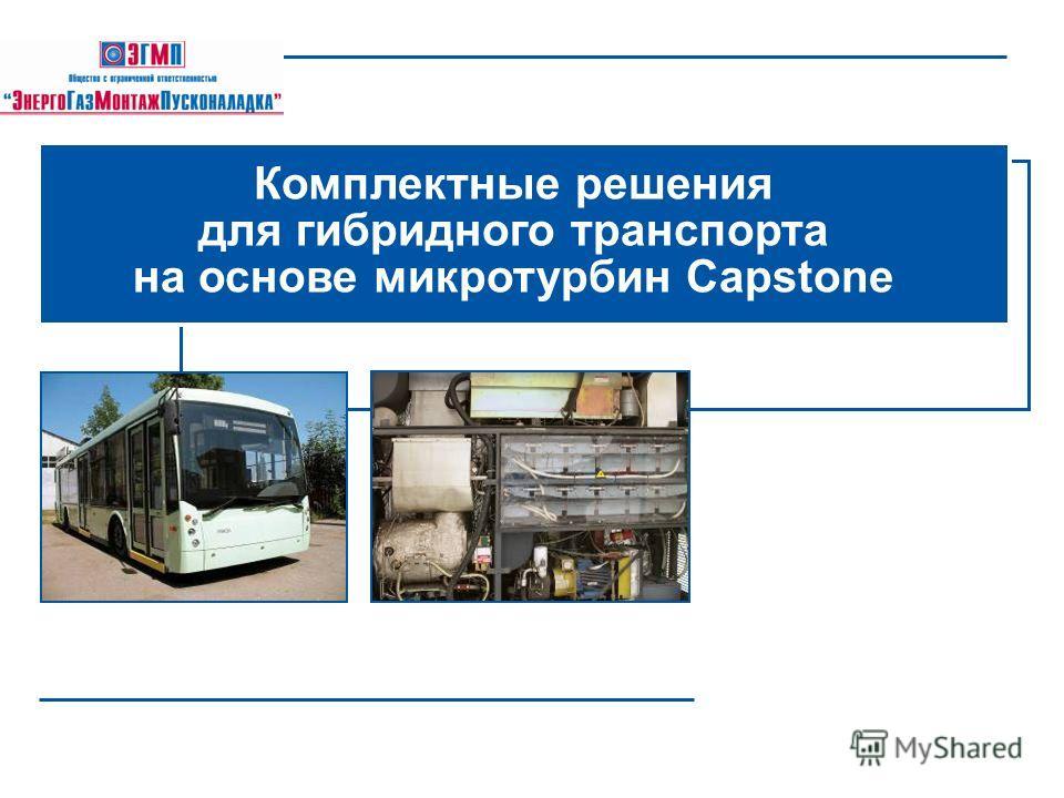 Комплектные решения для гибридного транспорта на основе микротурбин Capstone