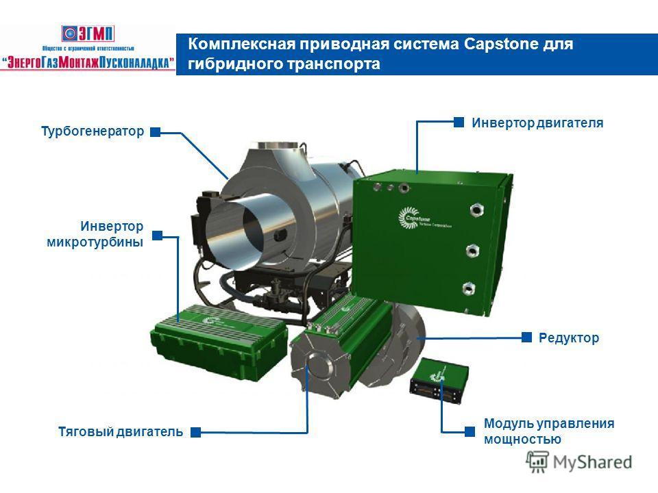 Комплексная приводная система Capstone для гибридного транспорта Турбогенератор Инвертор микротурбины Тяговый двигатель Инвертор двигателя Редуктор Модуль управления мощностью