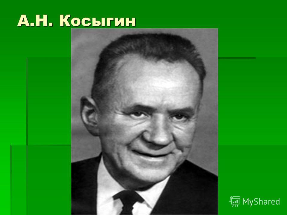А.Н. Косыгин