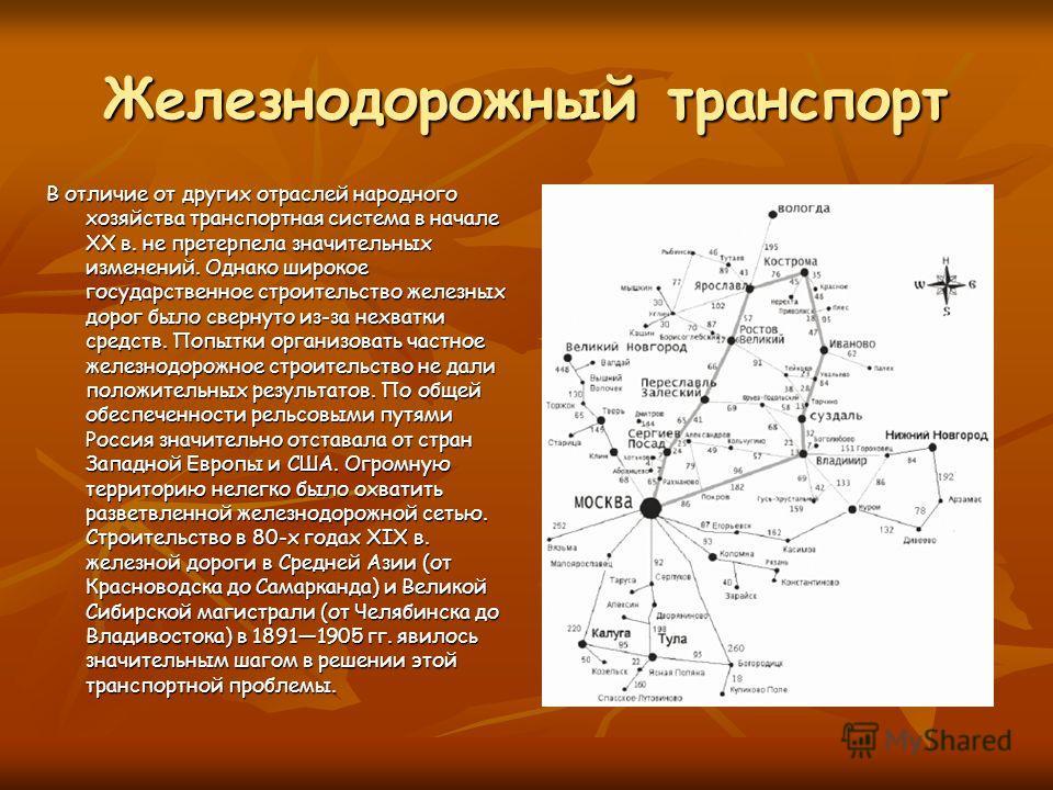 Железнодорожный транспорт В отличие от других отраслей народного хозяйства транспортная система в начале XX в. не претерпела значительных изменений. Однако широкое государственное строительство железных дорог было свернуто из-за нехватки средств. Поп