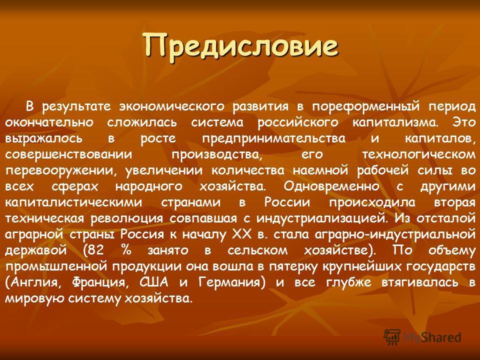 Предисловие В результате экономического развития в пореформенный период окончательно сложилась система российского капитализма. Это выражалось в росте предпринимательства и капиталов, совершенствовании производства, его технологическом перевооружении